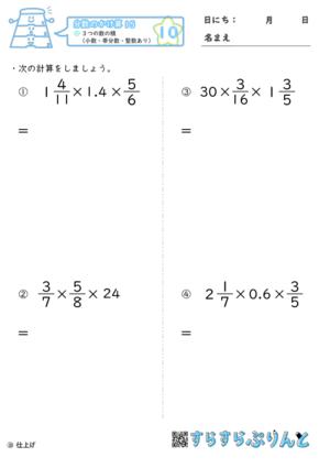 【10】3つの数の積(小数・帯分数・整数あり)【分数のかけ算15】