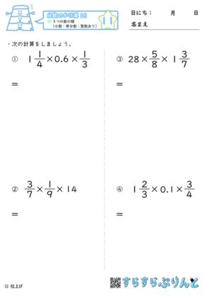 【11】3つの数の積(小数・帯分数・整数あり)【分数のかけ算15】