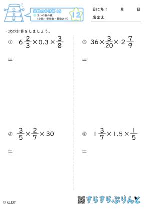 【12】3つの数の積(小数・帯分数・整数あり)【分数のかけ算15】