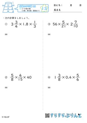 【13】3つの数の積(小数・帯分数・整数あり)【分数のかけ算15】