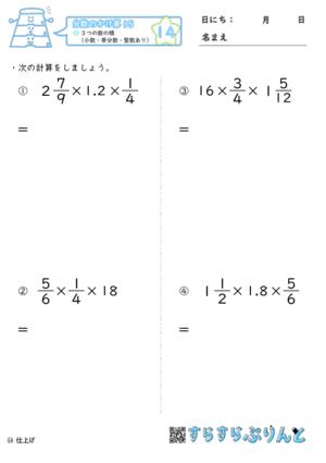 【14】3つの数の積(小数・帯分数・整数あり)【分数のかけ算15】