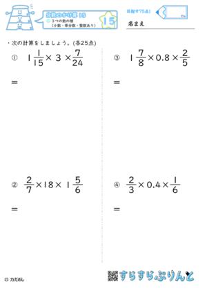 【15】3つの数の積(小数・帯分数・整数あり)【分数のかけ算15】