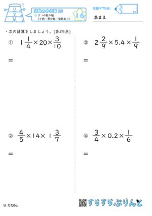 【16】3つの数の積(小数・帯分数・整数あり)【分数のかけ算15】