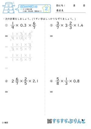 【02】3つの数の積(小数・帯分数・整数あり)【分数のかけ算15】