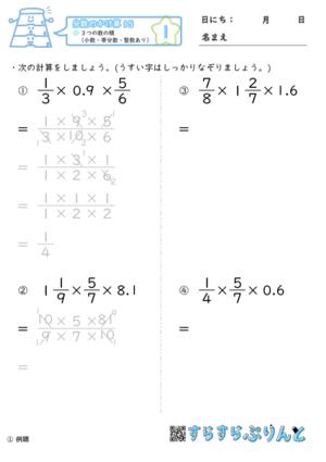 「【分数のかけ算15】3つの数の積(小数・帯分数・整数あり)」まとめPDF