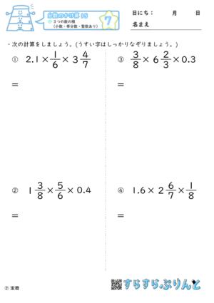 【07】3つの数の積(小数・帯分数・整数あり)【分数のかけ算15】