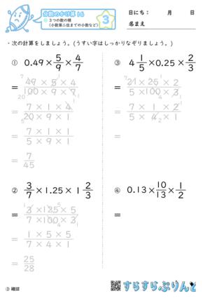 【03】3つの数の積(小数第二位までの小数など)【分数のかけ算16】