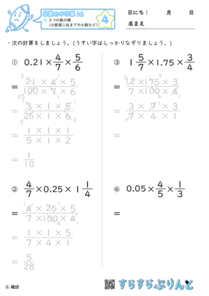 【04】3つの数の積(小数第二位までの小数など)【分数のかけ算16】