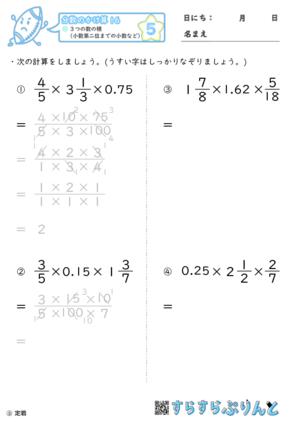 【05】3つの数の積(小数第二位までの小数など)【分数のかけ算16】