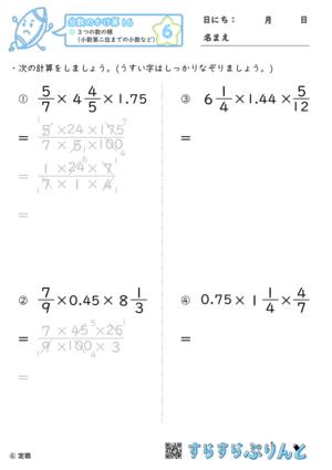 【06】3つの数の積(小数第二位までの小数など)【分数のかけ算16】