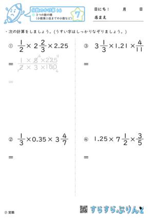 【07】3つの数の積(小数第二位までの小数など)【分数のかけ算16】