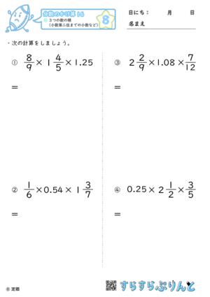 【08】3つの数の積(小数第二位までの小数など)【分数のかけ算16】
