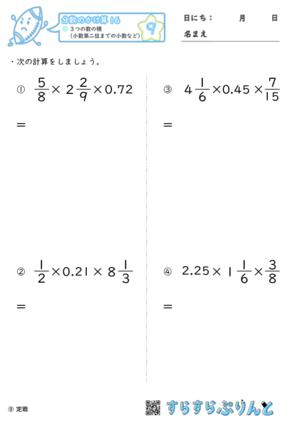 【09】3つの数の積(小数第二位までの小数など)【分数のかけ算16】