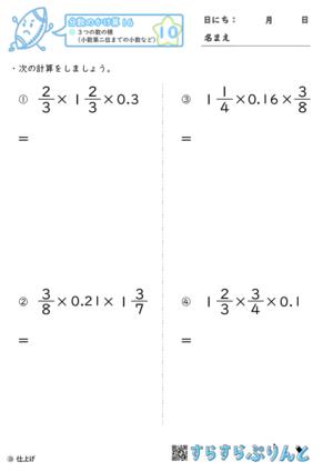 【10】3つの数の積(小数第二位までの小数など)【分数のかけ算16】