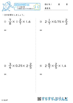 【11】3つの数の積(小数第二位までの小数など)【分数のかけ算16】
