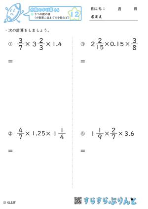【12】3つの数の積(小数第二位までの小数など)【分数のかけ算16】