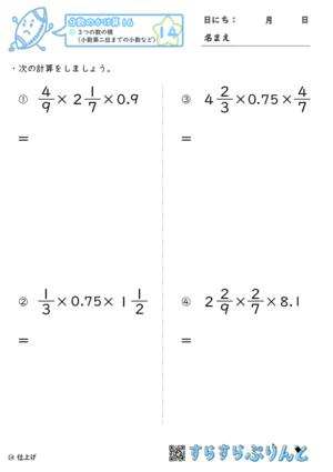【14】3つの数の積(小数第二位までの小数など)【分数のかけ算16】