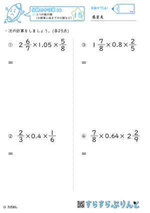 【15】3つの数の積(小数第二位までの小数など)【分数のかけ算16】