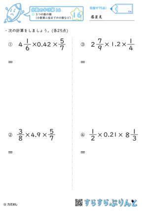 【16】3つの数の積(小数第二位までの小数など)【分数のかけ算16】