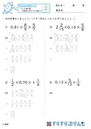 【02】3つの数の積(小数第二位までの小数など)【分数のかけ算16】