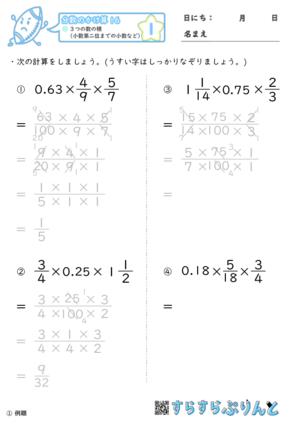 「【分数のかけ算16】3つの数の積(小数第二位までの小数など)」まとめPDF