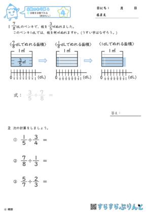 【04】分数を分数でわる(約分なし)【分数のわり算4】