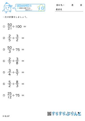 【10】分数を分数でわる(約分なし)【分数のわり算4】