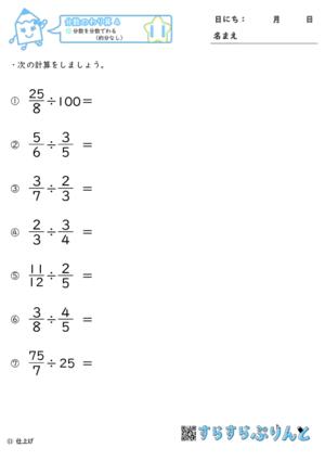 【11】分数を分数でわる(約分なし)【分数のわり算4】