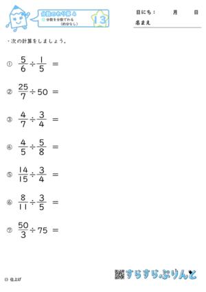 【13】分数を分数でわる(約分なし)【分数のわり算4】
