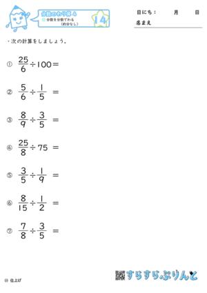【14】分数を分数でわる(約分なし)【分数のわり算4】