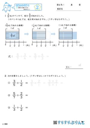 【02】分数を分数でわる(約分なし)【分数のわり算4】