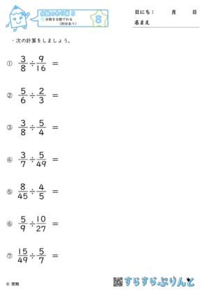 【08】分数を分数でわる(約分あり)【分数のわり算5】