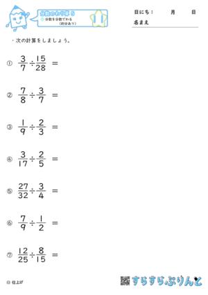 【11】分数を分数でわる(約分あり)【分数のわり算5】