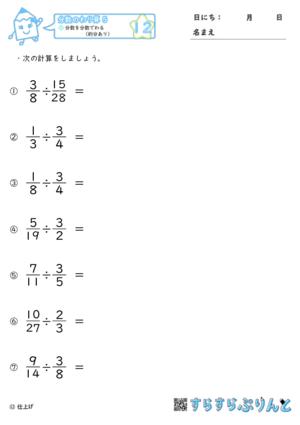 【12】分数を分数でわる(約分あり)【分数のわり算5】