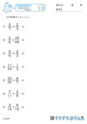 【13】分数を分数でわる(約分あり)【分数のわり算5】