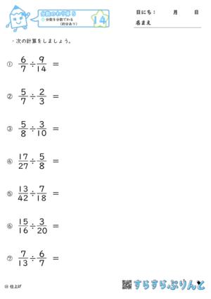 【14】分数を分数でわる(約分あり)【分数のわり算5】