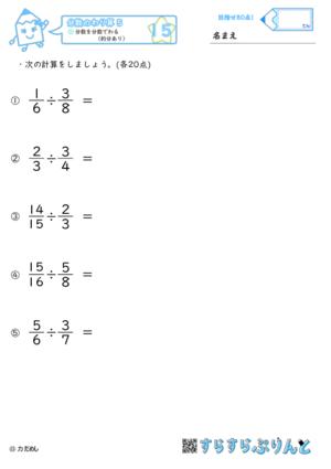 【15】分数を分数でわる(約分あり)【分数のわり算5】