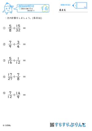 【16】分数を分数でわる(約分あり)【分数のわり算5】