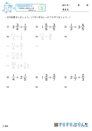 【03】帯分数と分数のわり算(約分なし)【分数のわり算6】