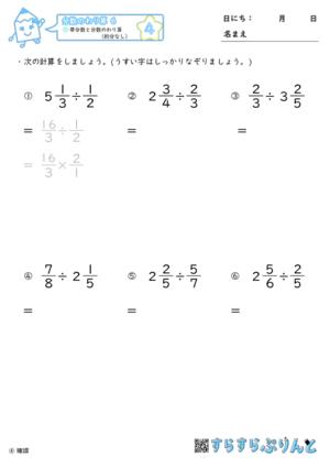 【04】帯分数と分数のわり算(約分なし)【分数のわり算6】