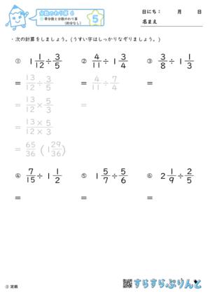 【05】帯分数と分数のわり算(約分なし)【分数のわり算6】