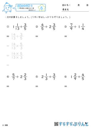 【06】帯分数と分数のわり算(約分なし)【分数のわり算6】