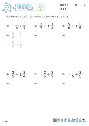 【07】帯分数と分数のわり算(約分なし)【分数のわり算6】