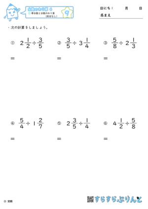【09】帯分数と分数のわり算(約分なし)【分数のわり算6】
