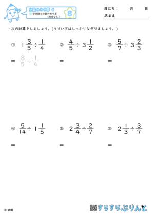 【08】帯分数と分数のわり算(約分なし)【分数のわり算6】