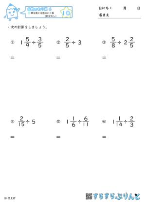 【10】帯分数と分数のわり算(約分なし)【分数のわり算6】