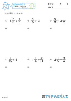 【11】帯分数と分数のわり算(約分なし)【分数のわり算6】