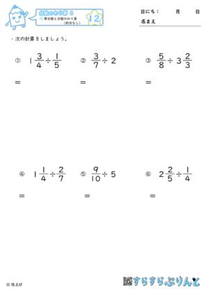 【12】帯分数と分数のわり算(約分なし)【分数のわり算6】
