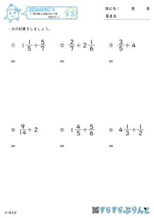 【13】帯分数と分数のわり算(約分なし)【分数のわり算6】