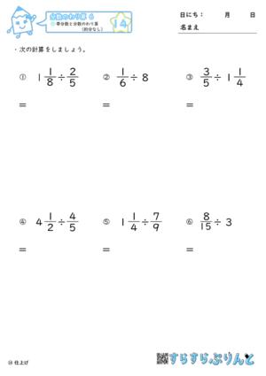【14】帯分数と分数のわり算(約分なし)【分数のわり算6】